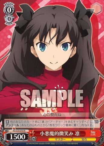 赤レア「小悪魔的微笑み 凜」(WS Fate Unlimited Blade Works)