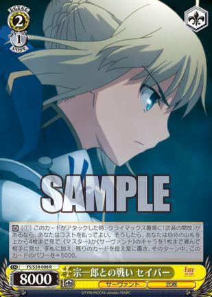 武装の開放とコンボする「宗一郎との戦い セイバー」(ヴァイスシュヴァルツ Fate Unlimited Blade Works)