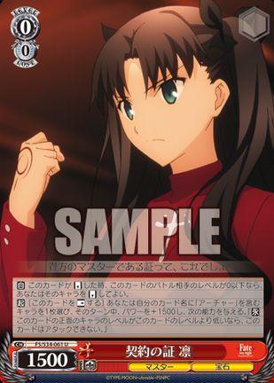 """""""英霊""""アーチャーとコンボする「契約の証 凜」(WS Fate Unlimited Blade Works)"""
