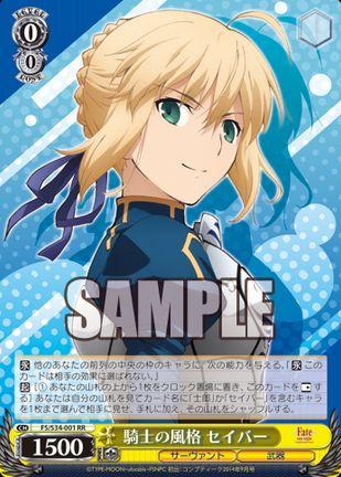 ダブルレア「騎士の風格 セイバー」(WS Fate Unlimited Blade Works)