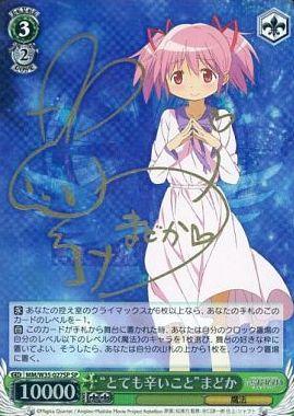 悠木碧さんのサイン入りSP「とても辛いこと まどか」(WS 魔法少女まどかマギカ 叛逆の物語)