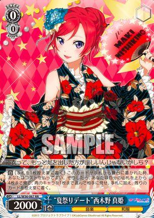 夏祭りデート「西木野真姫」(WS ラブライブ スクフェス2)
