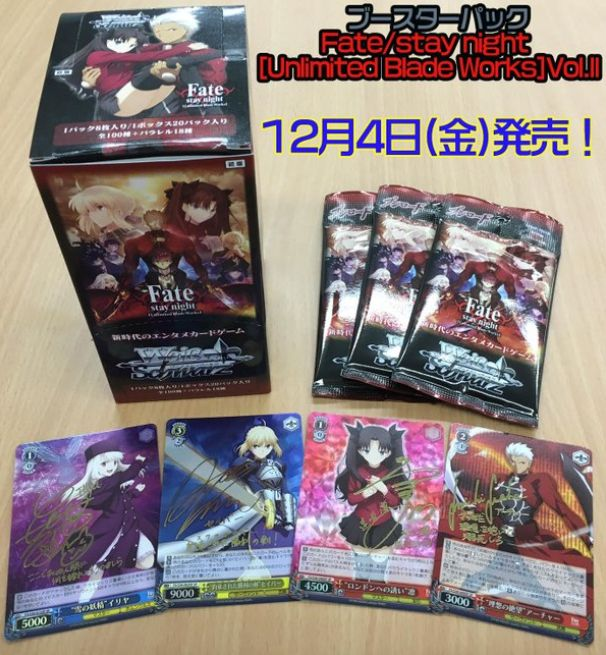 WS「Fate/stay night Unlimited Blade Works Vol.Ⅱ」の箔押しサイン入りSPカード画像