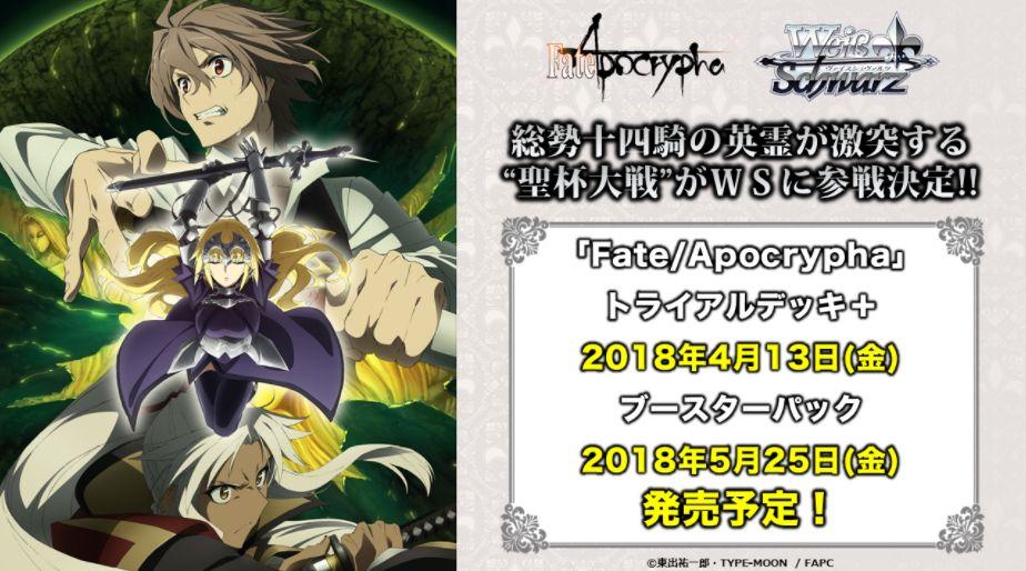 ブシロード超戦略発表会にて「Fate/Apocrypha」のタイトル参戦が発表