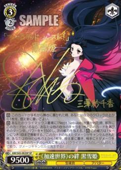 加速世界の絆 黒雪姫(ヴァイスシュヴァルツ アクセル・ワールド インフィニット・バースト サイン入りSP)