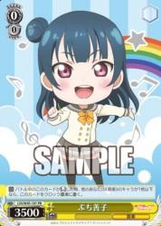 ぷち津島善子(WS「ラブライブ サンシャイン」BOX特典PRプロモ)