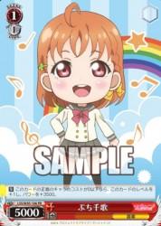ぷち高海千歌(WS「ラブライブ サンシャイン」BOX特典PRプロモ)