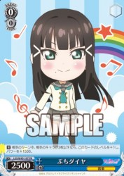 ぷち黒澤ダイヤ(WS「ラブライブ サンシャイン」BOX特典PRプロモ)