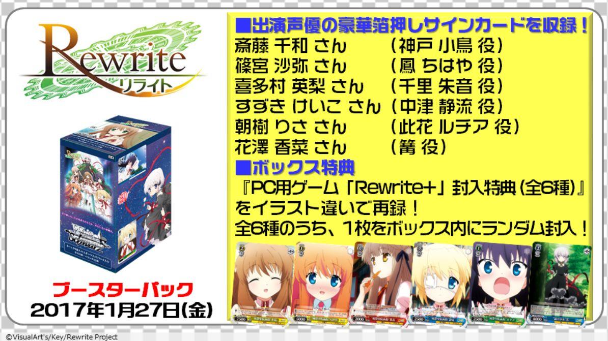 ヴァイスシュヴァルツ「TVアニメ リライト」箔押しサインカード&BOX特典カード情報