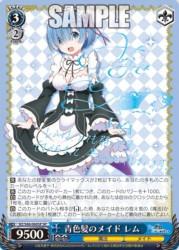 青色髪のメイド レム(ヴァイスシュヴァルツ「リゼロ」箔押しサイン入りSPスペシャルカード)