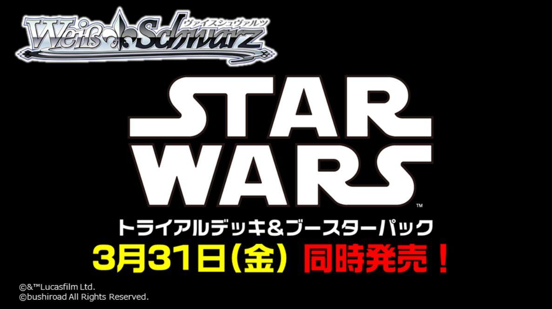 WS「スターウォーズ(STAR WARS)」の発売日が決定!トライアルデッキ&ブースターパックが2017年3月31日に同時発売!