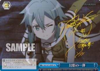 幻影の一弾 ファントムバレット シノン (WS「ソードアート・オンライン Re:Edit」収録サイン入りSPスペシャルカード)