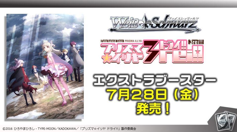 WS Fate/kaleid liner プリズマ☆イリヤ ドライ!!(ヴァイスシュヴァルツ エクストラブースター)