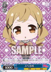 ぷち市ヶ谷有咲(ヴァイスシュヴァルツ「バンドリ」BOX特典PRプロモーションカード)