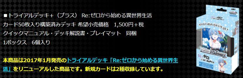 トライアルデッキプラス「Re:ゼロから始める異世界生活(リゼロ)」の公式画像