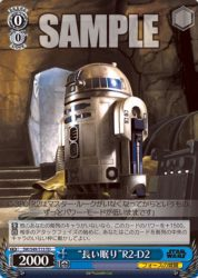 """""""長い眠り""""R2-D2(ヴァイスシュヴァルツ「スターウォーズ」トライアルデッキ収録)"""