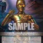 """""""新米翻訳係""""C-3PO(ヴァイスシュヴァルツ「STAR WARS」収録)"""