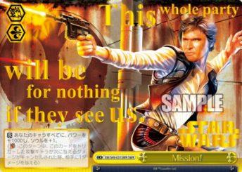 Mission ハンソロ(ヴァイスシュヴァルツ「STARWARS」収録スペシャルSPパラレル)
