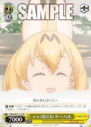 サーバル(WS「けものフレンズ」BOX特典PRプロモカード)
