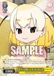 フェネック(WS「けものフレンズ」BOX特典PRプロモカード)