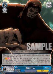 獣の巨人(ヴァイスシュヴァルツ「ブースターパック 進撃の巨人 Vol.2」収録スーパーレアSRパラレル)