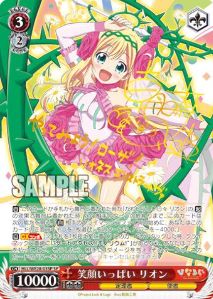 笑顔いっぱい リオン(ヴァイスシュヴァルツ「ひなろじ ~from Luck & Logic~ Vol.01」収録の朝日奈丸佳サイン入りスペシャルSPパラレル)