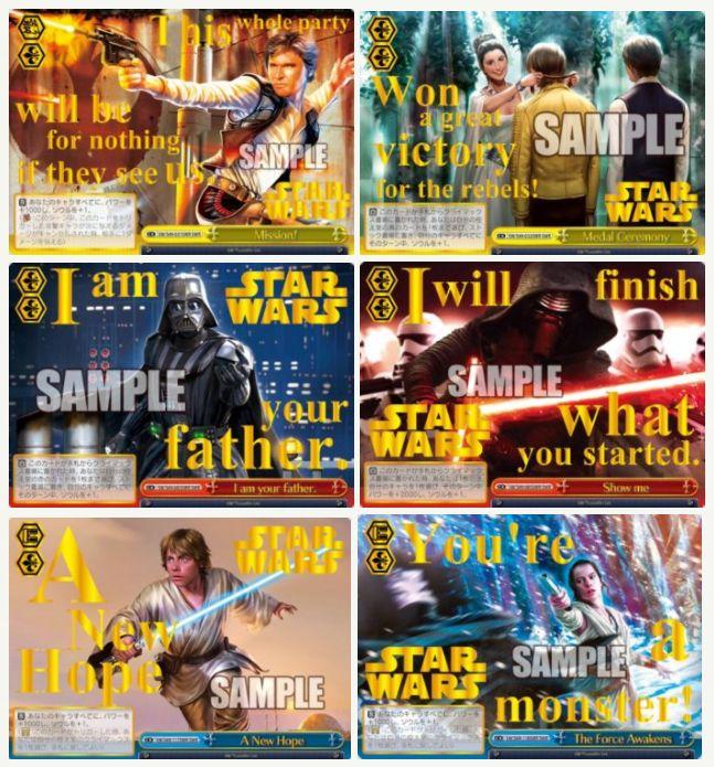 WS「スターウォーズ(STAR WARS)」のおすすめデッキレシピがヴァイスシュヴァルツ公式サイトで公開!