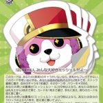 ミッシェルシール(WS「バンドリ!ガールズバンドパーティ!」収録アンコモン)