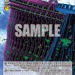 クウムガン - アンチスパイラル(WS「天元突破グレンラガン」収録コモン)