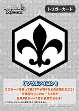 トリガーカード(WS「2018年2月度ショップ大会」配布PR)