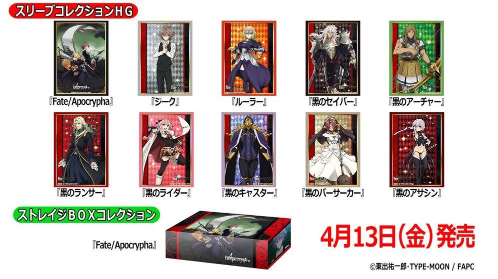 WS公式サプライ「Fate/Apocrypha」(スリーブ&ストレイジBOX)