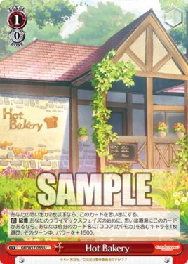 Hot Bakery ココアとモカの家(ヴァイスシュヴァルツ「劇場版ごちうさ」収録アンコモン)