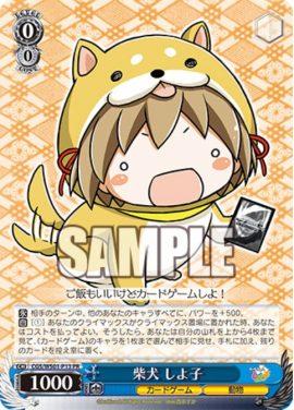 柴犬しよ子(展示コーナー参加プロモ:しろくろフェス2018ヴァイスシュヴァルツPRカード)