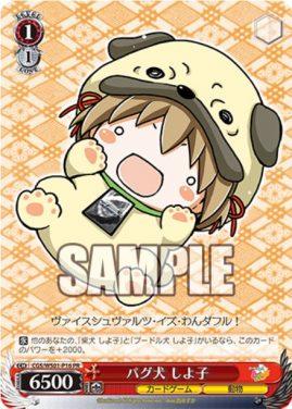 パグ犬しよ子(展示コーナー参加プロモ:しろくろフェス2018ヴァイスシュヴァルツPRカード)
