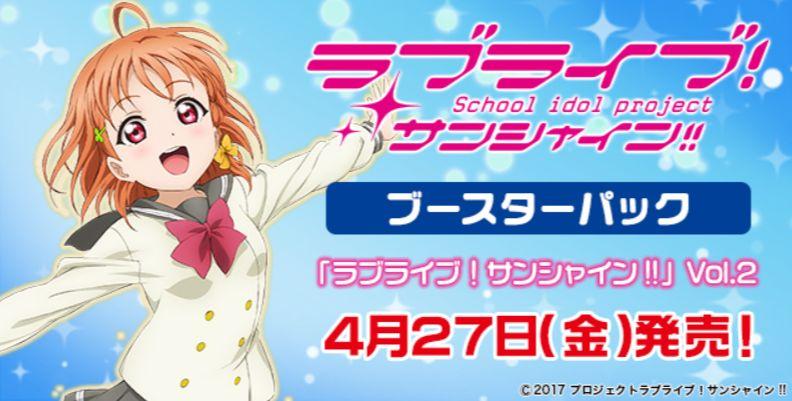 【カートン】WS「ラブライブ!サンシャイン!!Vol.2」のカートンをネット通販最安値で予約出来るお店は?