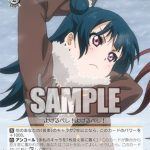 吹雪への抗い 津島善子(WS「ブースターパック ラブライブ!サンシャイン!! Vol.2」収録コモン)