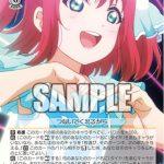 """""""WATER BLUE NEW WORLD""""黒澤ルビィ(WS「ラブライブ!サンシャイン!! Vol.2」収録アンコモン)"""