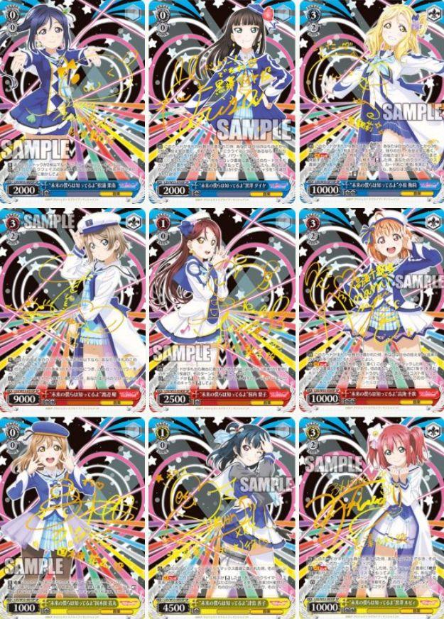 WS「ラブライブ!サンシャイン!! Vol.2」のおすすめデッキレシピがヴァイスシュヴァルツ公式サイトで公開!