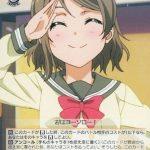 いつもと変わらない朝 渡辺曜(LSS/W53-057) -「ラブライブ!サンシャイン!!」Vol.2