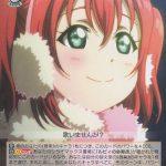 お姉ちゃんへ送る曲 黒澤ルビィ(LSS/W53-016) -「ラブライブ!サンシャイン!!」Vol.2
