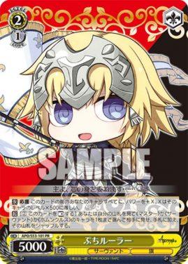 ぷちルーラー(WS「Fate/Apocrypha」BOX特典PRプロモ)