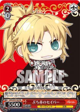 ぷち赤のセイバー(WS「Fate/Apocrypha」BOX特典PRプロモ)