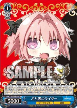ぷち黒のライダー(WS「Fate/Apocrypha」BOX特典PRプロモ)
