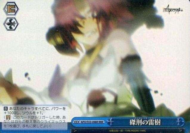 磔刑の雷樹(RRR:トリプルレア/通常版)