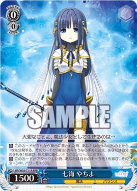 七海やちよ(WS「TD+ マギアレコード 魔法少女まどか☆マギカ外伝」トリプルレアRRRパラレル収録)