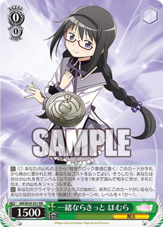 一緒ならきっと ほむら:暁美ほむら(WS「ブースターパック マギアレコード:マギレコ」収録ダブルレアRR)今日のカード・高画質版