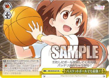 バスケットボールでも最強!由比鶴乃(WS「ブースターパック マギアレコード:マギレコ」収録クライマックスレアCR)