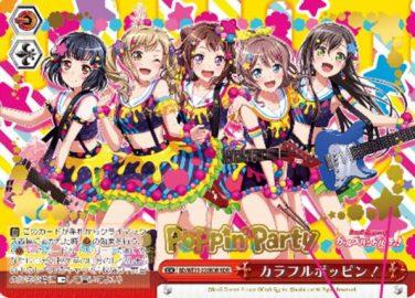 カラフルポッピン! Poppin Party(WS「スペシャルパック バンドリ!ガールズバンドパーティ!」収録バンドレアBDR)