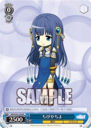 ちびやちよ:七海やちよ(WS「マギアレコード」BOX特典プロモPRカード)