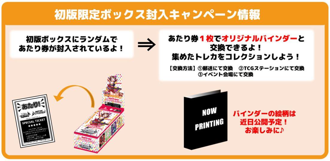 WS「スペシャルパック バンドリ!ガールズバンドパーティ!」オリジナルバインダー&あたり券情報